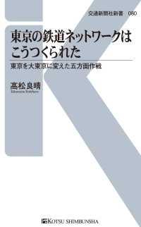 東京都民 人口の画像