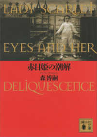 赤目姫の潮解 LADY SCARLET EYES AND HER DELIQUE