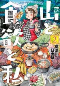 紀伊國屋書店BookWebで買える「山と食欲と私 2巻」の画像です。価格は507円になります。