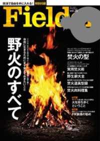 紀伊國屋書店BookWebで買える「Fielder vol.26」の画像です。価格は648円になります。