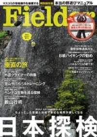 紀伊國屋書店BookWebで買える「Fielder vol.27」の画像です。価格は648円になります。