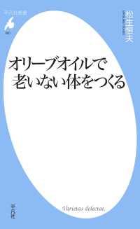 紀伊國屋書店BookWebで買える「オリーブオイルで老いない体をつくる」の画像です。価格は671円になります。