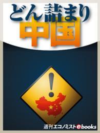 紀伊國屋書店BookWebで買える「どん詰まり中国」の画像です。価格は216円になります。