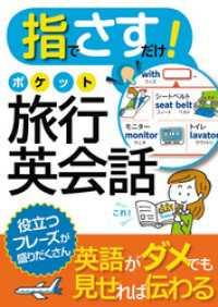 紀伊國屋書店BookWebで買える「指でさすだけ! ポケット旅行英会話」の画像です。価格は486円になります。