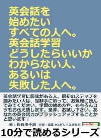 紀伊國屋書店BookWebで買える「英会話を始めたいすべての人へ。」の画像です。価格は106円になります。