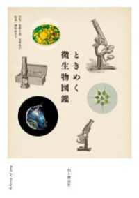 ときめく微生物図鑑