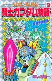 紀伊國屋書店BookWebで買える「SDガンダム外伝 騎士ガンダム物語」の画像です。価格は540円になります。