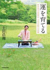 「運」を育てる 麻雀界の異端児 土田浩翔の流儀