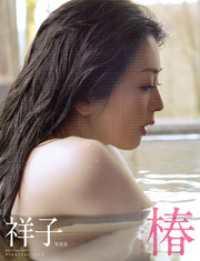 祥子写真集『椿』