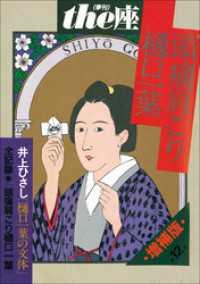 12号 頭痛肩こり樋口一葉(1988)