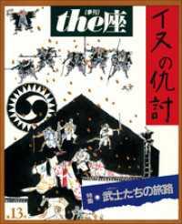 13号 イヌの仇討(1988)