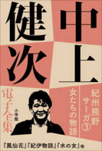 5 『紀州熊野サーガ3 女たちの物語』