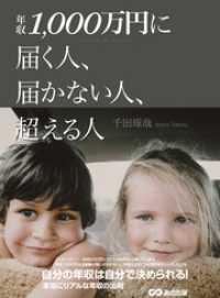 年収1000万円に届く人、届かない人、超える人