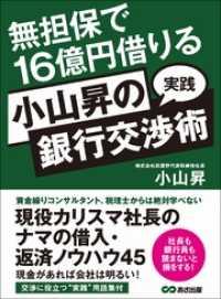 """無担保で16億円借りる 小山昇の""""実践""""銀行交渉術"""