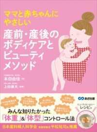 ママと赤ちゃんにやさしい 産前・産後のボディケアとビューティーメソッド