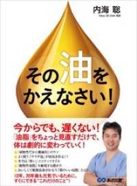 その「油」をかえなさい!―――「油脂」をちょっと見直すだけで体は劇的に変わっていく!