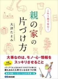 これ1冊で安心 親の家の片づけ方―――大事なのは、モノ・心・情報をスッキリさせること