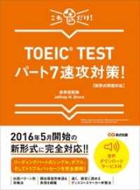 【新形式問題対応】これだけ! TOEIC TESTパート7速攻対策! 【音声ダウンロードサービス付】