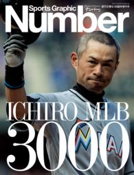 Number(ナンバー)臨時増刊 ICHIRO MLB 3000 - (Sports Graphic Number(スポ Number 電子版