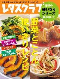 野菜とことん使いきりレシピ