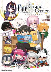 Fate/Grand Order コミックアラカルト III
