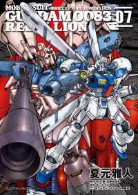 機動戦士ガンダム0083 REBELLION(7)
