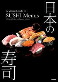 紀伊國屋書店BookWebで買える「日本の寿司:A Visual Guide to SUSHI Menus (Bil」の画像です。価格は1,018円になります。