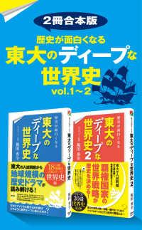 【2冊合本版】歴史が面白くなる 東大のディープな世界史vol.1~2