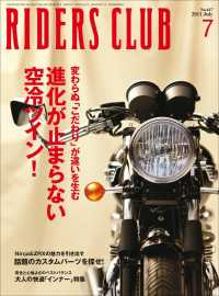 RIDERS CLUB<br> RIDERS CLUB No.447 2011年7月号