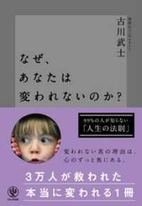 紀伊國屋書店BookWebで買える「なぜ、あなたは変われないのか?」の画像です。価格は1,512円になります。
