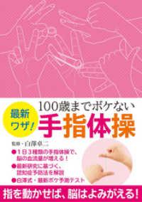 紀伊國屋書店BookWebで買える「最新ワザ! 100歳までボケない手指体操」の画像です。価格は1,188円になります。