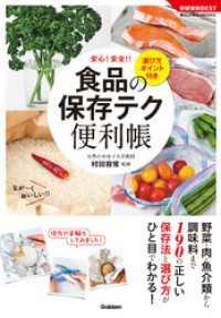食品の保存テク 便利帳 選び方ポイント付き