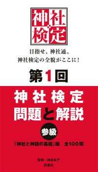 日本文化興隆財団の画像