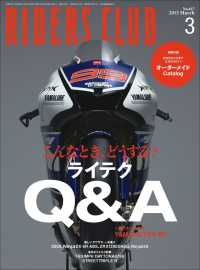 RIDERS CLUB<br> RIDERS CLUB No.467 2013年3月号