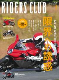 RIDERS CLUB<br> RIDERS CLUB No.453 2012年1月号