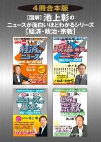 【4冊合本版】[図解]池上彰の ニュースが面白いほどわかるシリーズ