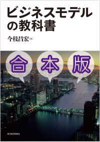 ビジネスモデルの教科書【合本版】―経営戦略を見る目と考える力を養う