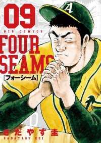 紀伊國屋書店BookWebで買える「フォーシーム(9)」の画像です。価格は594円になります。
