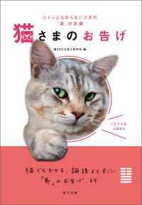ニャンともならないときの「易」の言葉 猫さまのお告げ