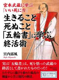 宮本武蔵に学ぶ『いい死に方』 生きること死ぬこと「五輪書」に学ぶ終 ...