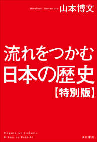 流れをつかむ日本の歴史【特別版】