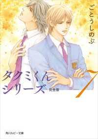 タクミくんシリーズ 完全版 (7)