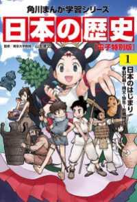 (1)日本のはじまり 旧石器~縄文・弥生~古墳時代