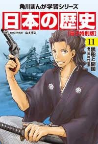 日本の歴史(11)【電子特別版】 黒船と開国 江戸時代後期