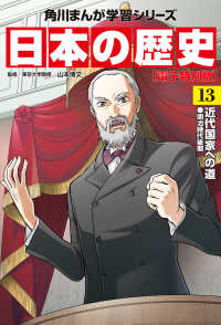 (13) 近代国家への道 明治時代後期