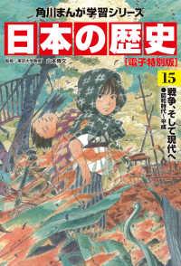 (15) 戦争、そして現代へ 昭和時代~平成