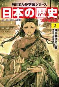 (2)飛鳥朝廷と仏教 飛鳥~奈良時代