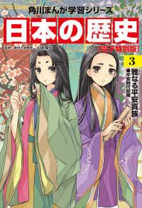 日本の歴史(3)【電子特別版】 雅なる平安貴族 平安時代前期