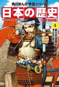 日本の歴史(4)【電子特別版】 武士の目覚め 平安時代後期