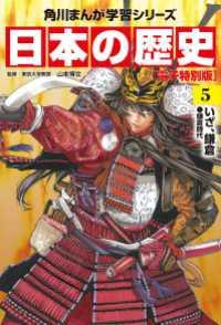 (5) いざ、鎌倉 鎌倉時代
